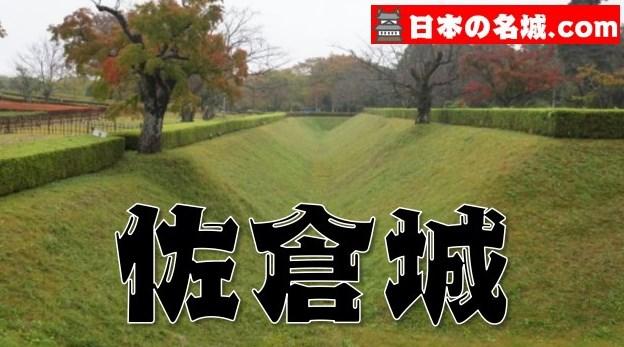 佐倉城 スタンプ設置場所