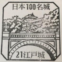 江戸城 スタンプ設置場所