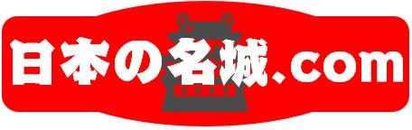 日本の名城.com