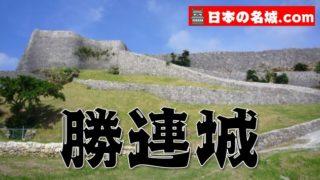 【曲線の城壁!】沖縄県『勝連城』を超満喫する観光ガイド(住所・写真スポット・御城印・駐車場)を徹底紹介