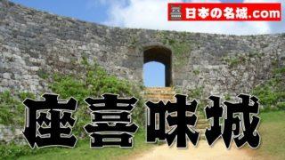 【アーチの石門】沖縄県『座喜味城』を超満喫する観光ガイド(住所・写真スポット・御城印・駐車場)を徹底紹介
