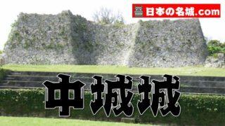 【世界遺産】沖縄『中城城』を超満喫する観光ガイド(住所・写真スポット・御城印・駐車場)を徹底紹介