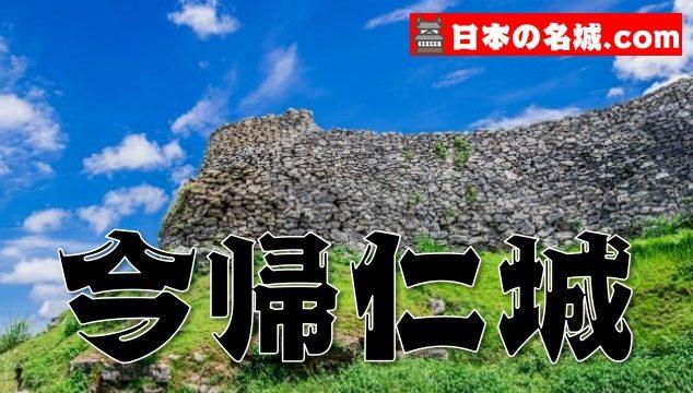 【世界遺産】沖縄『今帰仁城』を超満喫する観光ガイド(住所・写真スポット・御城印・駐車場)を徹底紹介