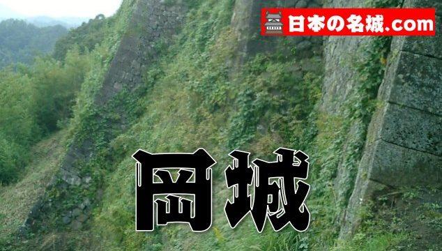 【日本最強の城】大分県『岡城』を超満喫する観光ガイド(住所・写真スポット・御城印・駐車場)を徹底紹介