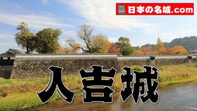 【武者返しの石垣】熊本県『人吉城』を超満喫する観光ガイド(住所・写真スポット・御城印・駐車場)を徹底紹介