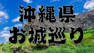 【沖縄のお城巡りまとめ】特徴~アクセス方法まで分かりやすく紹介