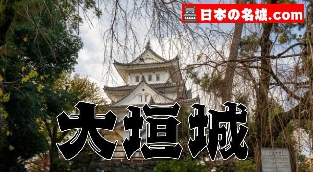 【大垣城は4層天守閣!】写真スポット・アクセス・スタンプ・駐車場をまとめて紹介