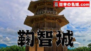 【大和朝廷の八角形鼓楼】熊本県『鞠智城』を超満喫する観光ガイド(住所・写真スポット・御城印・駐車場)を徹底紹介