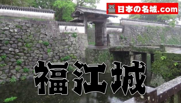 【最も新しい城】長崎県『福江城』を超満喫する観光ガイド(住所・写真スポット・御城印・駐車場)を徹底紹介