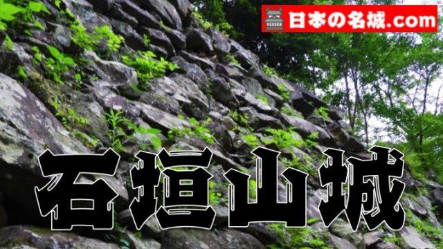 【豊臣秀吉の一夜城】神奈川県『石垣山城』を超満喫する観光ガイド(住所・写真スポット・御城印・駐車場)を徹底紹介