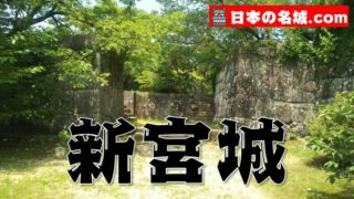 【南の要の城】和歌山県『新宮城』を超満喫する観光ガイド(住所・写真スポット・御城印・駐車場)を徹底紹介