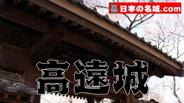 【織田軍との激戦の地】長野県『高遠城』の観光ガイド(写真スポット・アクセス・スタンプ・駐車場)を徹底紹介