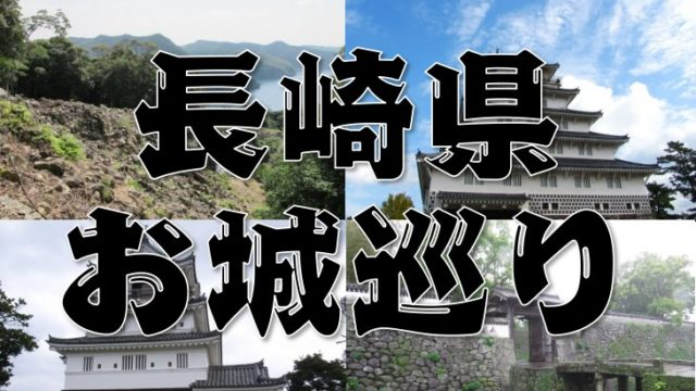【長崎県のお城巡り情報まとめ】特徴~アクセス方法まで分かりやすく紹介