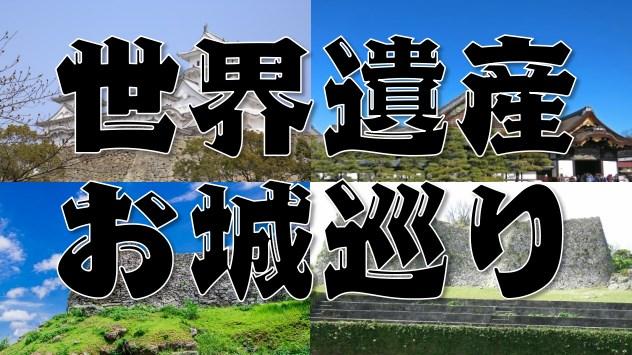 【世界遺産の日本のお城まとめ】二条城・姫路城・今帰仁城・中城城・首里城