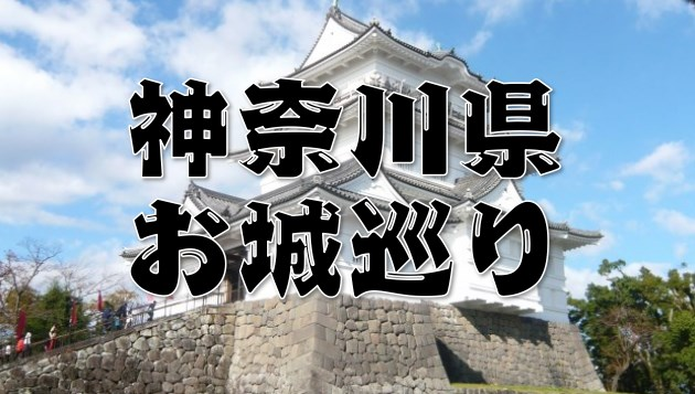 【神奈川県の名城巡りまとめ】特徴~アクセス方法まで分かりやすく紹介