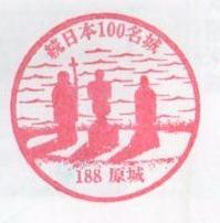 長崎県『原城』を超満喫する観光ガイド(住所・写真スポット・御城印・駐車場)を徹底紹介