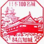 高知県『高知城』を超満喫する観光ガイド(住所・写真スポット・御城印・駐車場)を徹底紹介