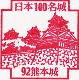 熊本県『熊本城』を超満喫する観光ガイド(住所・写真スポット・御城印・駐車場)を徹底紹介