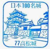 香川県『高松城』を超満喫する観光ガイド(住所・写真スポット・御城印・駐車場)を徹底紹介