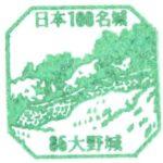 福岡県『大野城』を超満喫する観光ガイド(住所・写真スポット・御城印・駐車場)を徹底紹介