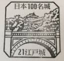 東京『江戸城』を超満喫する観光ガイド(住所・写真スポット・御城印・駐車場)を徹底紹介