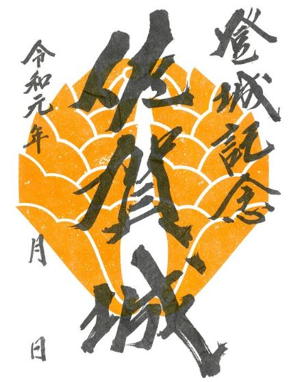 佐賀県『佐賀城』を超満喫する観光ガイド(住所・写真スポット・御城印・駐車場)を徹底紹介