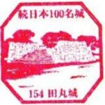 三重県『田丸城』を超満喫する観光ガイド(住所・写真スポット・御城印・駐車場)を徹底紹介
