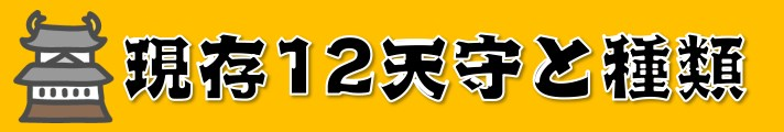 現存12天守|日本の名城.com