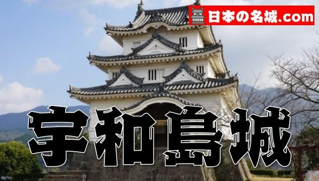 【現存12天守のひとつ】愛媛県『宇和島城』を超満喫する観光ガイド(住所・写真スポット・御城印・駐車場)を徹底紹介