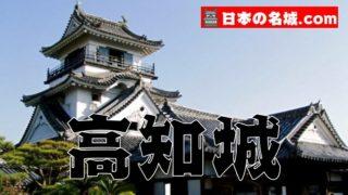 【現存12天守のひとつ】高知県『高知城』を超満喫する観光ガイド(住所・写真スポット・御城印・駐車場)を徹底紹介
