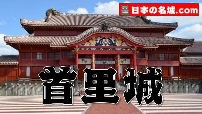 【世界遺産】沖縄県『首里城』を超満喫する観光ガイド(住所・写真スポット・御城印・駐車場)を徹底紹介