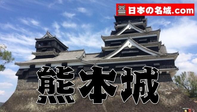 【日本三大名城】『熊本城』を超満喫する観光ガイド(住所・写真スポット・御城印・駐車場)を徹底紹介
