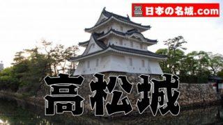 【日本三大水城のひとつ】香川県『高松城』を超満喫する観光ガイド(住所・写真スポット・御城印・駐車場)を徹底紹介