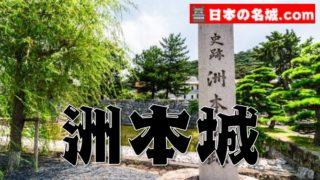兵庫県『洲本城』を超満喫する観光ガイド(住所・写真スポット・御城印・駐車場)を徹底紹介