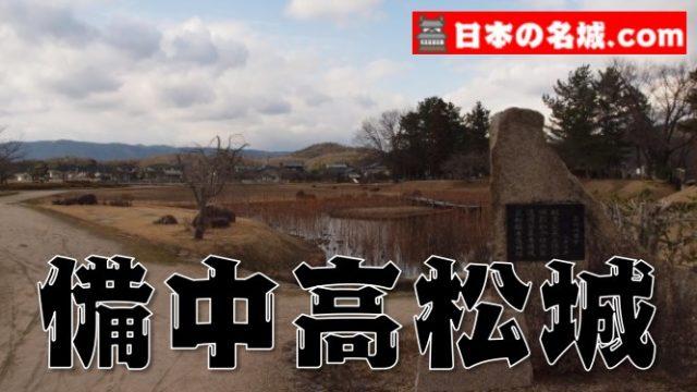 岡山県『備中高松城』を超満喫する観光ガイド(住所・写真スポット・御城印・駐車場)を徹底紹介