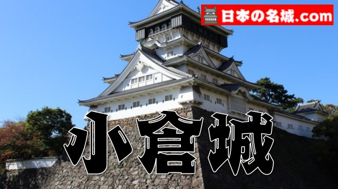 福岡県『小倉城』を超満喫する観光ガイド(住所・写真スポット・御城印・駐車場)を徹底紹介