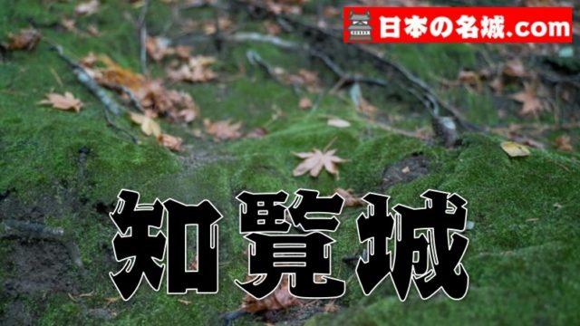 鹿児島県『知覧城』を超満喫する観光ガイド(住所・写真スポット・御城印・駐車場)を徹底紹介