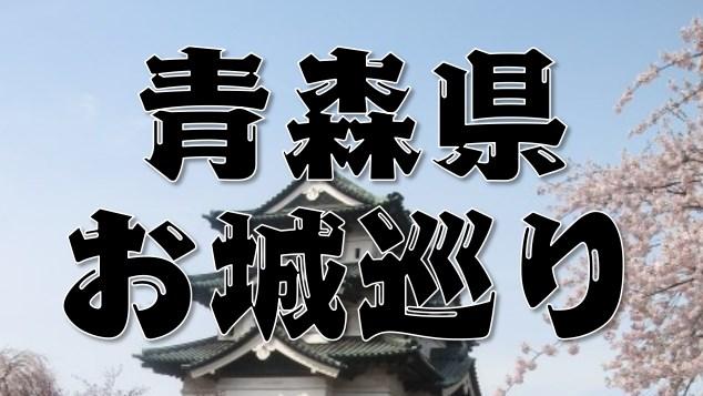 【青森県のお城巡り情報】御城印・アクセス方法・100名城のスタンプまとめ