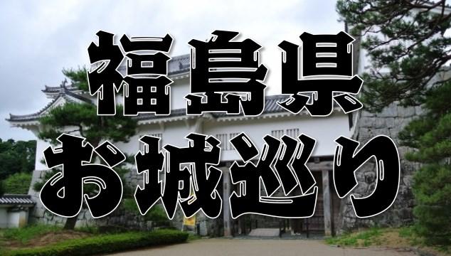【福島県のお城巡り情報】御城印・アクセス方法・100名城のスタンプまとめ