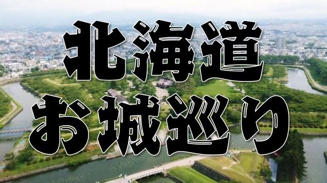 【北海道のお城巡り情報】御城印・アクセス方法・100名城のスタンプまとめ