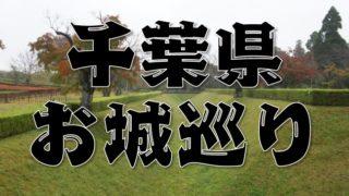 【千葉県のお城巡り情報】御城印・アクセス方法・100名城のスタンプまとめ