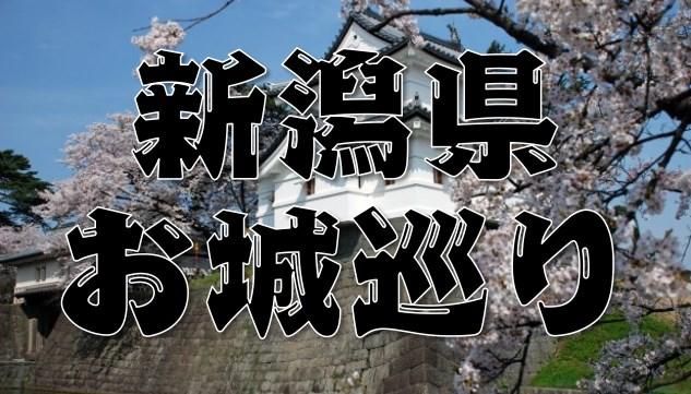 【新潟県のお城巡り情報】御城印・アクセス方法・100名城のスタンプまとめ