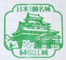 松江城の『スタンプ』の設置場所