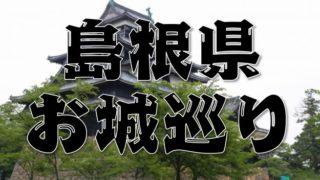 【島根県のお城巡り情報】御城印・アクセス方法・100名城のスタンプまとめ