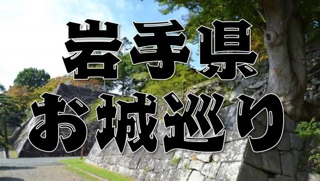 【岩手県のお城巡り情報】御城印・アクセス方法・100名城のスタンプまとめ