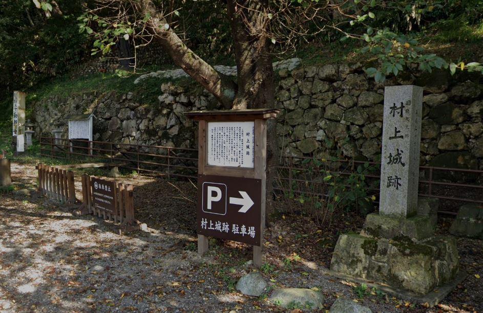 【村上藩主の居城】新潟県『村上城』を超満喫する観光ガイド(住所・駐車場・スタンプ場所)を徹底紹介