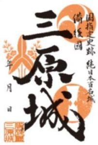 【】広島県『三原城』を超満喫する観光ガイド(住所・駐車場・スタンプ場所)を徹底紹介