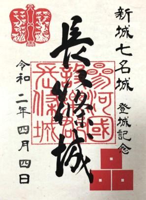 長篠城 御城印