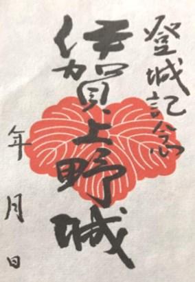 伊賀上野城 御城印
