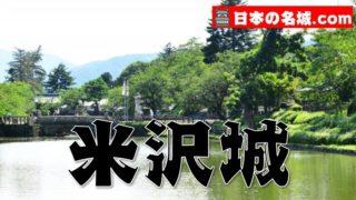 【伊達・上杉の居城】山形県『米沢城』を超満喫する観光ガイド(住所・駐車場・スタンプ場所)を徹底紹介